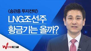 LNG조선주 황금기는 올까? #조선주 #LNG선박 #미…