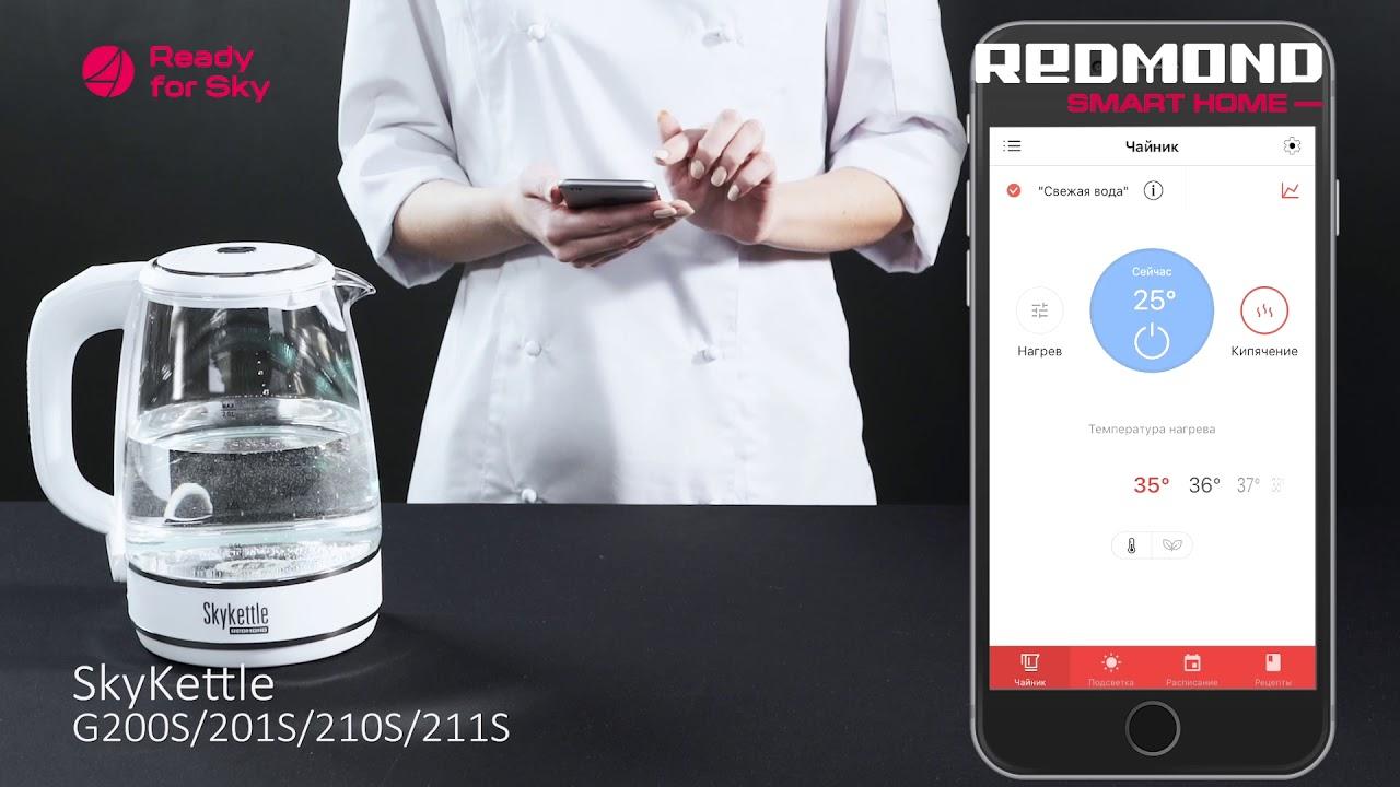 Как синхронизировать умный чайник REDMOND SkyKettle G201S с приложением Ready for Sky?