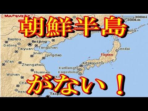 【驚愕】各国の歴史教科書に衝撃…朝鮮半島がない!?
