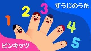 ごほんのゆび | Five Fingers | すうじのうた | ピンキッツ童謡