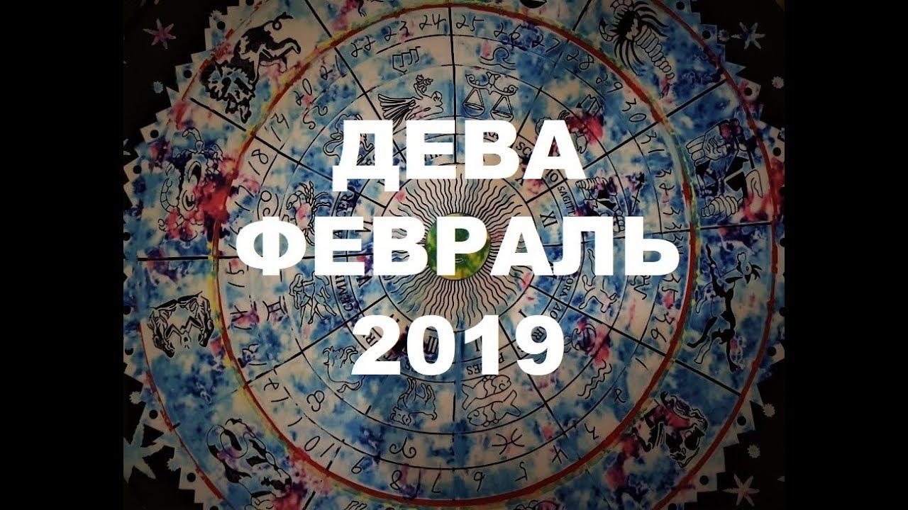Дева. Важные события февраля. Таро прогноз на февраль 2019 г.