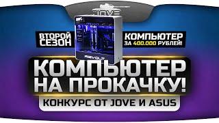 Компьютер за 400 000 рублей! Конкурс