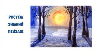 Как нарисовать зимний пейзаж. Гуашь. Рисование для детей.