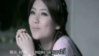 MV - S.H.E : 鎖住時間 (Suo Zhu Shi Jian)Sub Thai Mp3