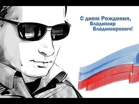 Поздравляем Путина с днем рождения - Поиск видео на компьютер, мобильный, android, ios