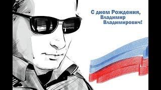 Поздравляем Путина с днем рождения