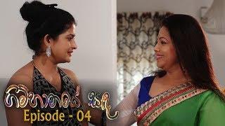 Gimhanaye Sanda | Episode 04 - (2018-03-22) | ITN Thumbnail