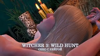 Witcher 3: Wild Hunt Секс с Кейрой