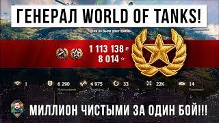 НОВАЯ ЛИНИЯ ФРОНТА 2020 ГОДА! ГЕНЕРАЛ WORLD OF TANKS! ОДИН МИЛЛИОН ЧИСТЫМИ ЗА ОДИН БОЙ!