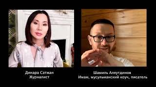 Что страшнее паника или коронавирус Шамиль Аляутдинов