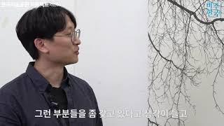 한국미술응원프로젝트 시즌6_06 김종규 작가