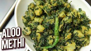 Aloo Methi Ki Sabzi - How To Make Methi Aloo Bhaji - Fenugreek Potato Recipe - Ruchi