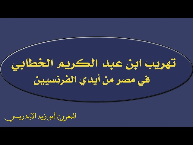 تهريب ابن عبد الكريم الخطابي في مصر من أيدي الفرنسيين