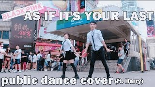BLACKPINK - 마지막처럼 (AS IF IT'S YOUR LAST) Public Dance Cover By ChristineW (ft. Harry)