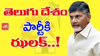 తెలుగుదేశం పార్టీకి ఝలక్..! Latest News On AP Politics - TDP Vs YCP | YOYO TV Channel