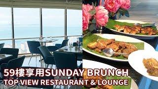 【檳城Komtar 59樓 Top View Restaurant & Lounge】享用Sunday Brunch欣賞美景
