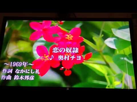 奥村チヨ 「恋の奴隷」 1969 ~cover