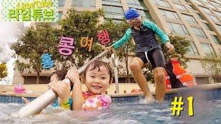 라임 홍콩 여행 1편 공항 비행기 뽀로로 할로윈 디즈니 장난감 수영장 놀이 Hongkong Travel #1 & Kids Toys Play 旅行 Du lịch 라임튜브