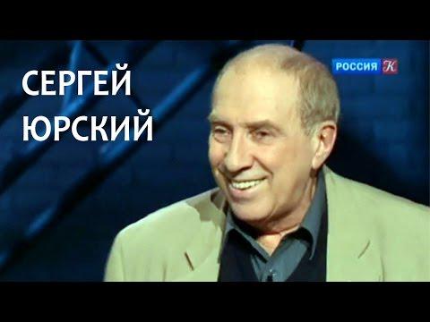Линия жизни. Сергей Юрский. Канал Культура