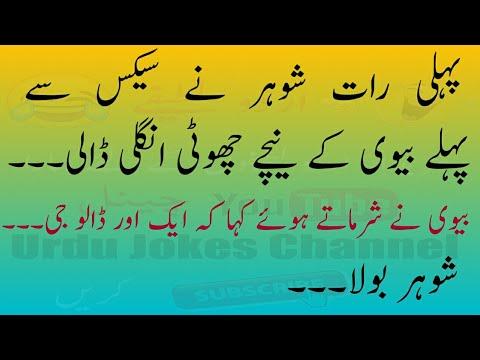 Funny Jokes in Urdu Pathan Sardar Latest Funny Jokes Gandey lateefay in Urdu Amazing New 2017 اردو