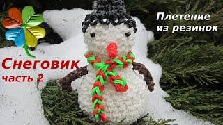 Снеговик из резинок, игрушка лумигуруми часть 2 ♣Klementina Loom♣