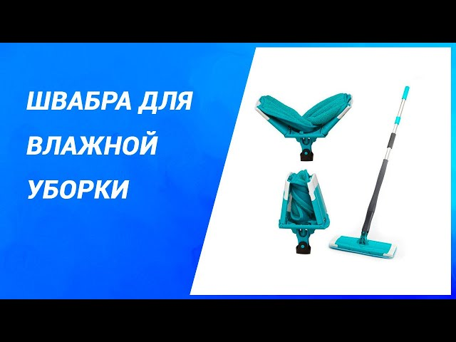 Универсальная швабра для влажной уборки Titan Twist Mop с отжимом влаги
