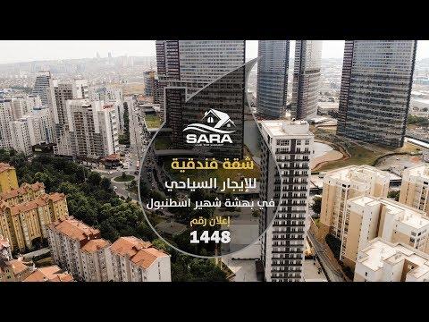 شقة فندقية ضمن مجمع للايجار في بهشة شهير اسطنبول
