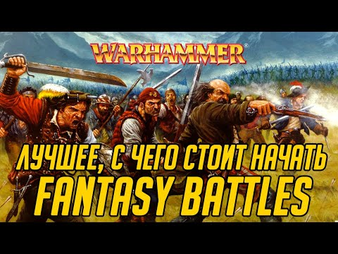 С чего начать Warhammer Fantasy Battles: трилогия «Конрад»