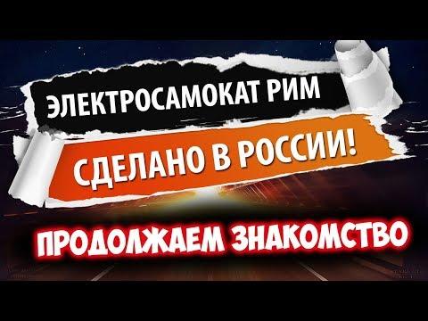 Российский электросамокат Рим, продолжаем знакомство!