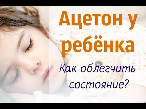 Ацетон у ребенка: первая помощь / Запрещённые и разрешённые продукты при ацетоне у детей
