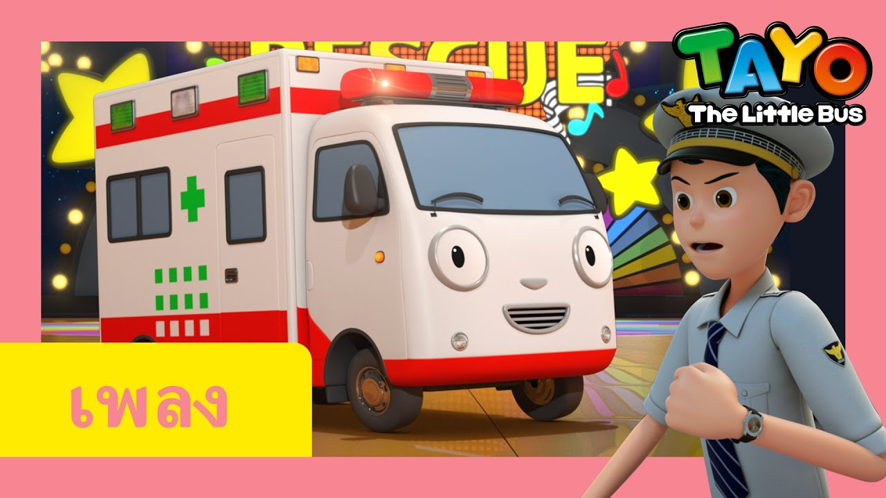 รถยนต์กล้าหาญพิเศษ l Tayo Opening song เปิดเพลง l เวอร์ชั่นรถยนต์ที่กล้าหาญ l ภาษาไทย Tayo