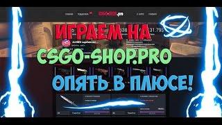 Играем на csgo-shop.pro !(Проверка сайта!Опять в плюсе!)