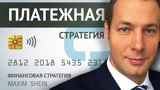 Платежная Финансовая Стратегия Максима Шеина. Инвестиции в платежные системы. #БРОКЕРТВ