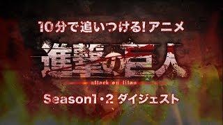 10分で追いつける!アニメ「進撃の巨人」Season 1-2 ダイジェスト thumbnail