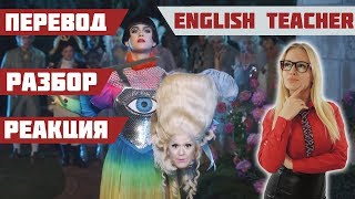 Katy Perry - Hey Hey Hey о чём песня? перевод и разбор от препода английского. Реакция Marrribu.