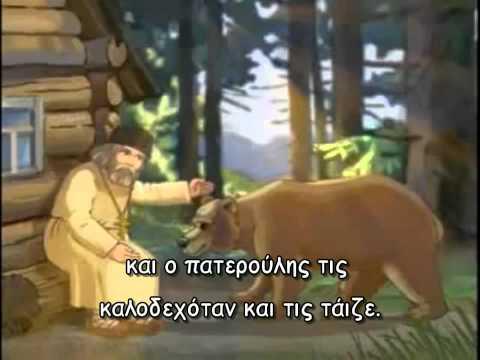 Ο Άγιος Σεραφείμ του Σαρώφ ο Θαυματουργός (για παιδιά)