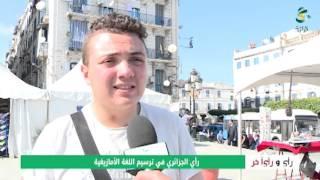 رأي الجزائريين في دسترة اللغة الأمازيغية