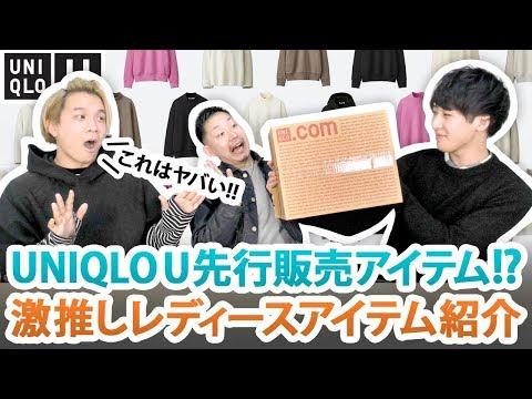 UNIQLO UユニクロU先行販売アイテム!超狙い目なレディースアイテムご紹介&プレゼント企画!!
