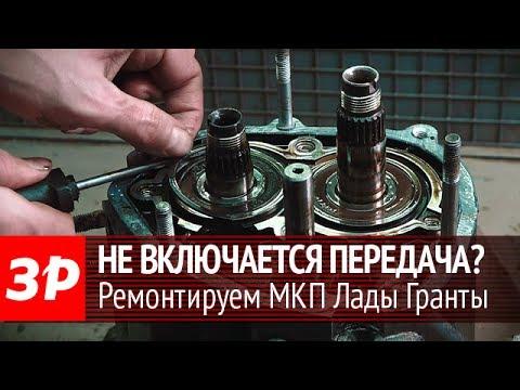 Как разобрать механическую коробку передач
