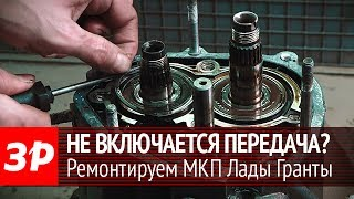 Лада Гранта – ремонтируем коробку передач