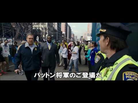 【映画】★パトリオット・デイ(あらすじ・動画)★