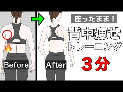 【背中痩せ】座ったままワキのハミ肉を減らす3分間トレーニング。姿勢改善、二の腕痩せにも効果的。