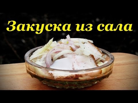 Как замариновать сало в уксусе с луком