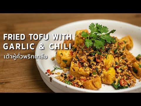 เต้าหู้คั่วพริกเกลือ วีแกน   Fried Tofu with garlic and chili recipe☁️ Vegan