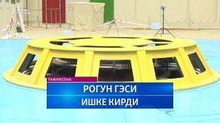 Тажикстан жаңы ГЭСти ишке киргизди | #БүгүнАзаттыкта: дүйно жаңылыктары