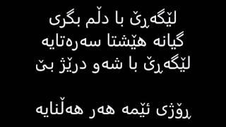 Leila Fariqi-ley gare (lyrics)