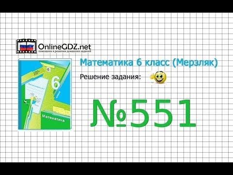 Задание №551 - Математика 6 класс (Мерзляк А.Г., Полонский В.Б., Якир М.С.)