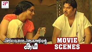 Paleri Manikyam Movie Scenes | Mammootty arrange for Mythili and Sreejith's marriage | Siddique