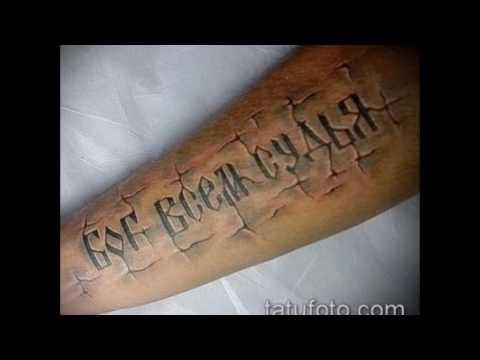 Значение тату «Бог мне судья» - фото готовых рисунков татуировки