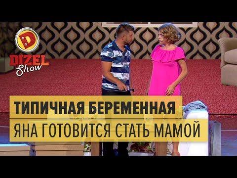 Типичная беременная: Яна Глущенко готовится стать мамой – Дизель Шоу 2017   ЮМОР ICTV